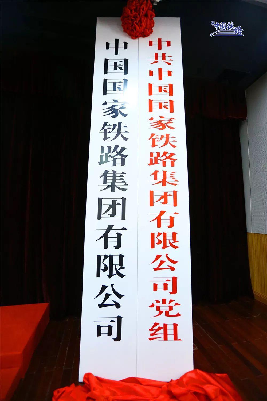 中国国家铁路集团有限公司在京挂牌成立-识物网 - 15NEWS.CN