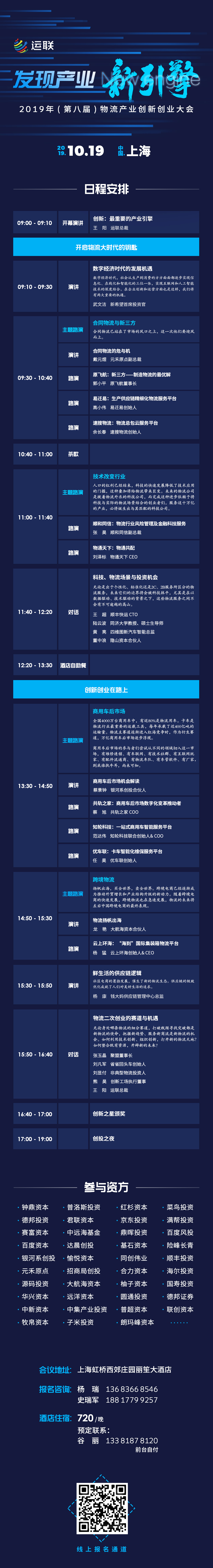 北京凯运天地_运联网_让世界重新看见物流